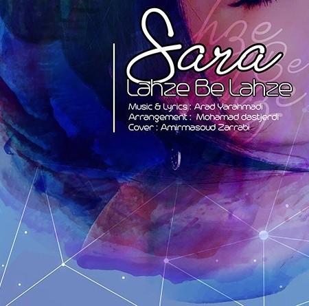 دانلود آهنگ سارا بنام لحظه به لحظه