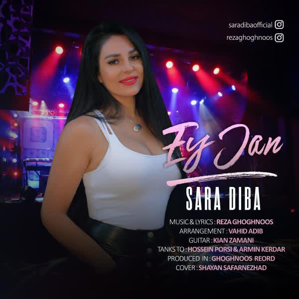 دانلود آهنگ سارا دیبا بنام ای جان