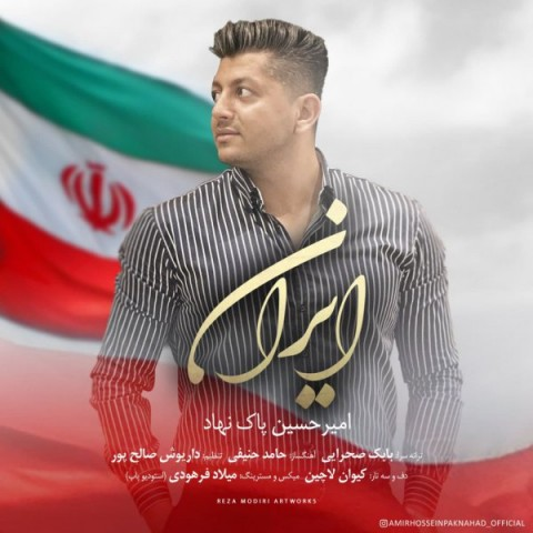 دانلود آهنگ امیرحسین پاکنهاد به نام ایران